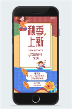 童装秋季新品活动海报