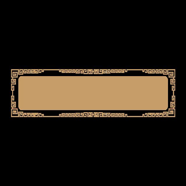 古典边框简笔画