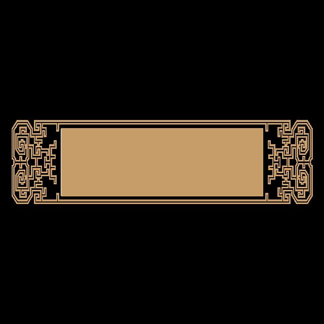 古典花纹边框图案