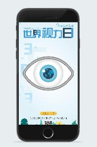 世界视力日手机海报