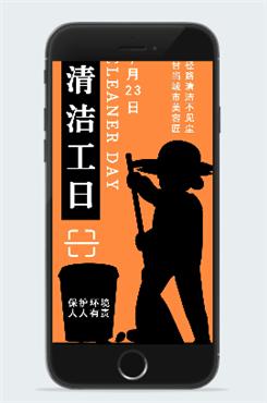 清洁工日手机海报