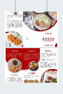 美食画册设计