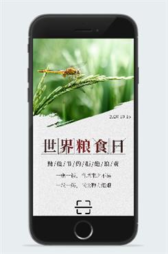世界粮食日手机海报