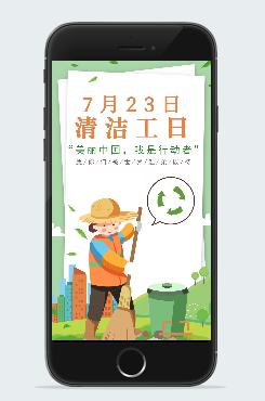 清新清洁工日海报