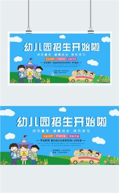 幼儿园招生微信公众号首图