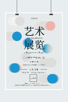 艺术展览海报图片
