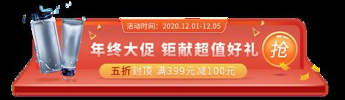 化妆品年终促销banner设计