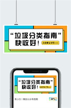 垃圾分类指南公众号封面图