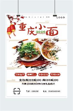 重庆小面海报图片