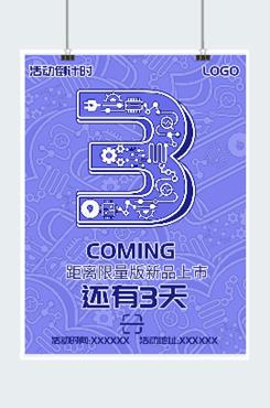 秋冬时尚新品发布会海报