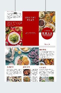 美食菜单三折页