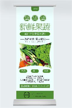 新鲜果蔬易拉宝