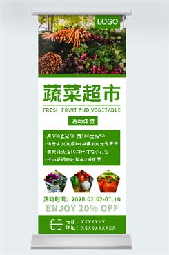 蔬菜超市易拉宝
