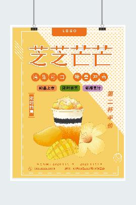 冬日奶茶店宣传语海报