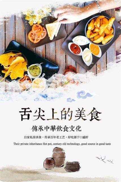 中华料理美食海报