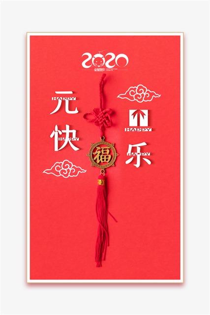 2020元旦快乐海报