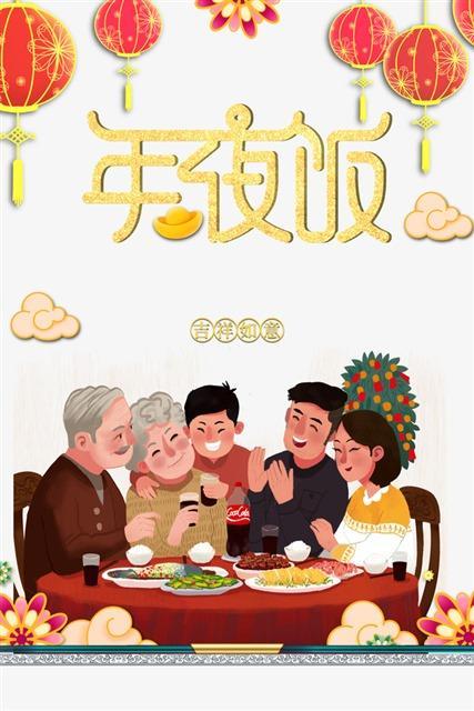 阖家团圆年夜饭插画