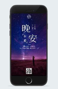 星空晚安手机海报