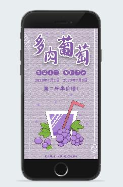 奶茶新品促销宣传海报