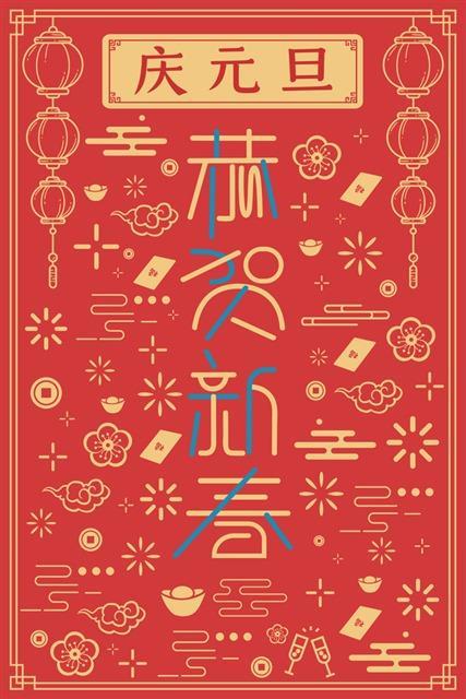 红色庆祝元旦节海报