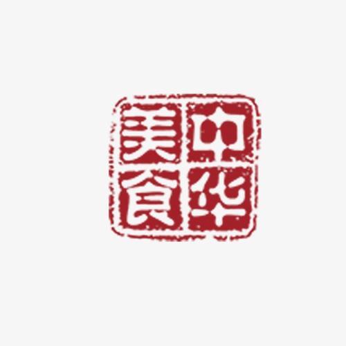 中华美食印章图片