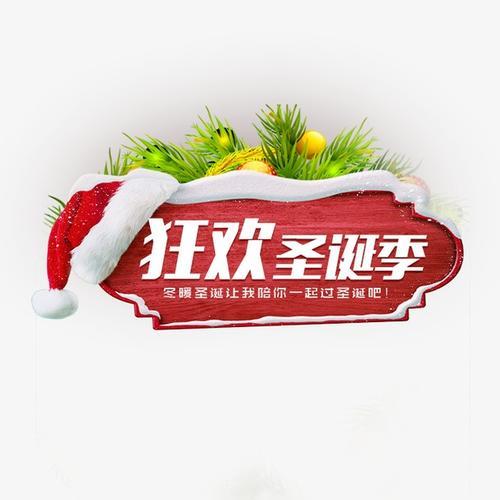 狂欢圣诞季促销标签