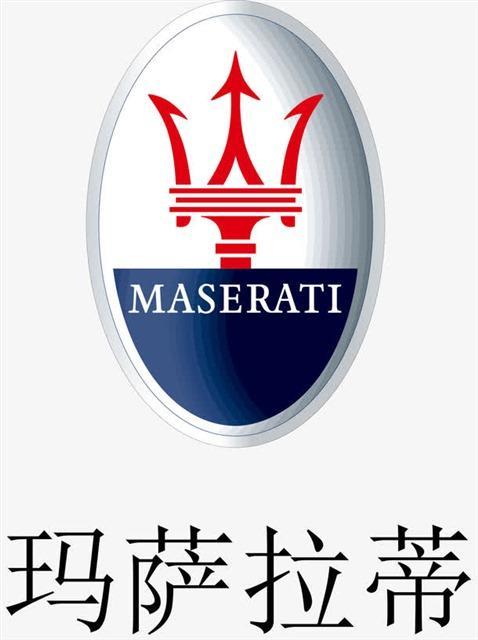 玛莎拉蒂车标志图片