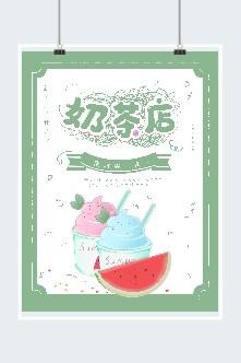 奶茶店宣传单海报