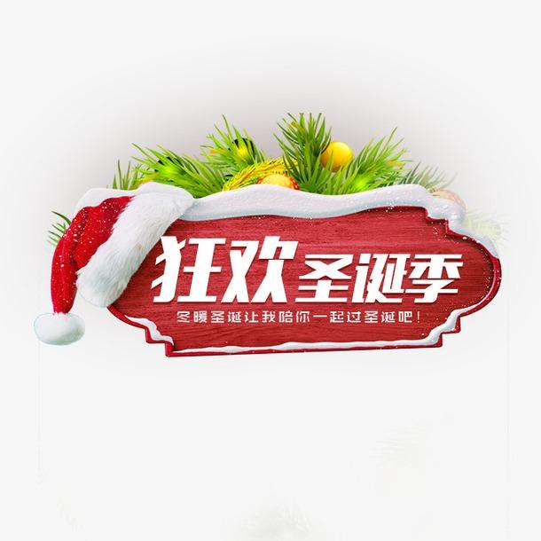 狂欢圣诞卡通季促销标签