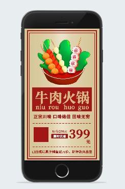 牛肉火锅宣传手机海报