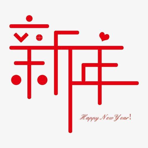 2021新年快乐艺术字体