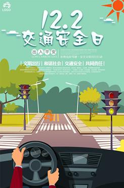 12.2全国交通安全日海报