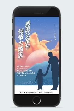 父亲节温情手机海报