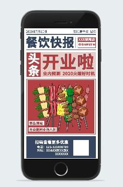 烧烤店开业活动海报