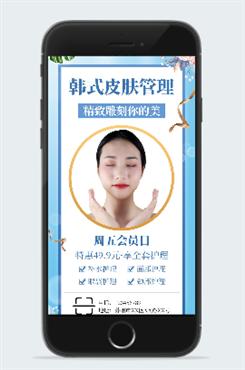韩式皮肤管理广告宣传