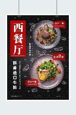 西餐厅活动海报