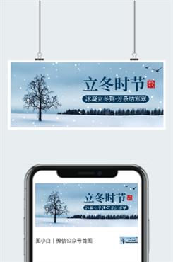 立冬微信公众号海报