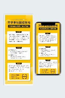 开学季大学社团招新海报