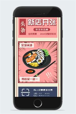 餐厅开张海报