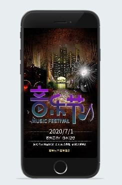 2020音乐节海报