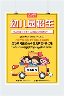 幼儿园教育招生海报