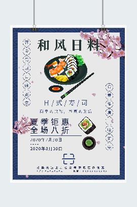 日料餐厅广告海报