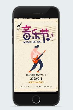 音乐节活动海报