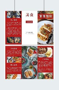 餐厅宣传单