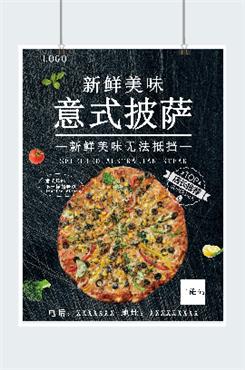 网红披萨宣传海报