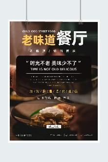 餐厅广告海报
