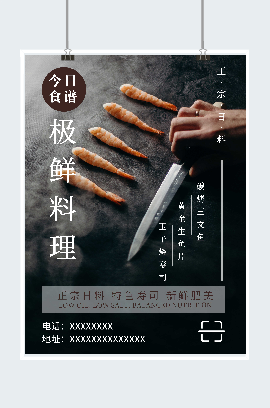 日料广告海报