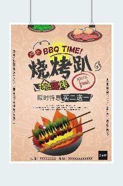 创意烧烤美食海报