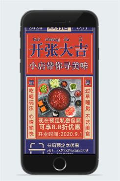 复古风火锅店海报