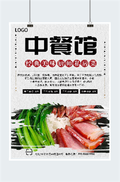 中餐厅美食海报